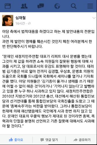 심재철.png