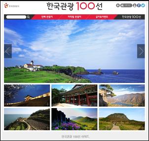 한국관광 100선.png