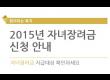 2015년 자녀장려금 신청안내.png