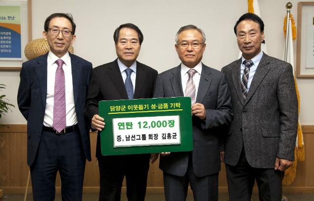 담양군, 나눔실천(남선그룹).jpg
