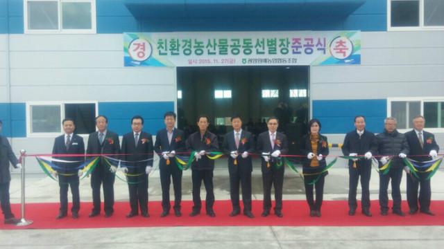 친환경농산물 공동선별장 준공식 (2).jpg