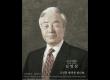 김영삼 전 대통령.png