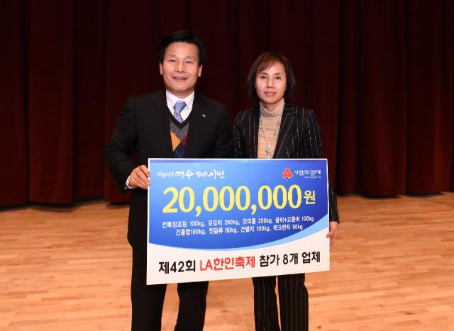 LA한인축제 참가업체 물품 기부1.JPG