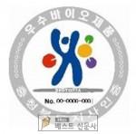 '우수바이오제품 품질인증마크'희망업체 모집