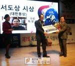 [경북도 : 정성환 기자] 동도상 윤영하 죽도역사홍보사 대표,  서도상 최장근 소장 수상,…