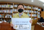 코로나19 극복, 당신이 영웅입니다.,   ,   ,경북도, 의료진에게 전하는 SNS 손글…