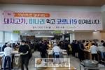 경북도, 돼지고기, 미나리 먹고 코로나19 이겨냅시다,   ,   ,9일 경북도 구내식당 …