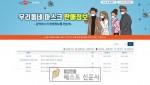 경북도 공적마스크 판매정보, 도 홈페이지에서 확인 하세요,   ,   ,경북도 각 시군별 …