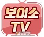 경상북도가 운영하는 공식 유튜브 보이소TV가 2021년 경북의 홍보대사임을 자임하며 구독자…